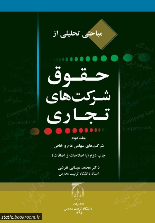 مباحثی تحلیلی از حقوق شرکت های تجاری - جلد دوم