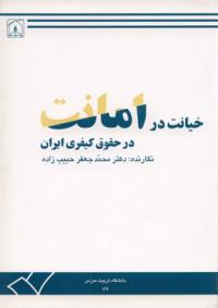 خیانت در امانت در حقوق کیفری ایران