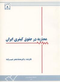 محاربه در حقوق کیفری ایران