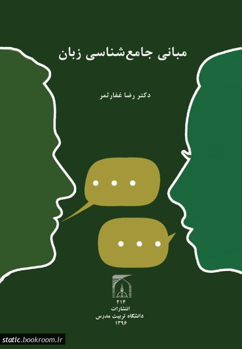 مبانی جامع شناسی زبان