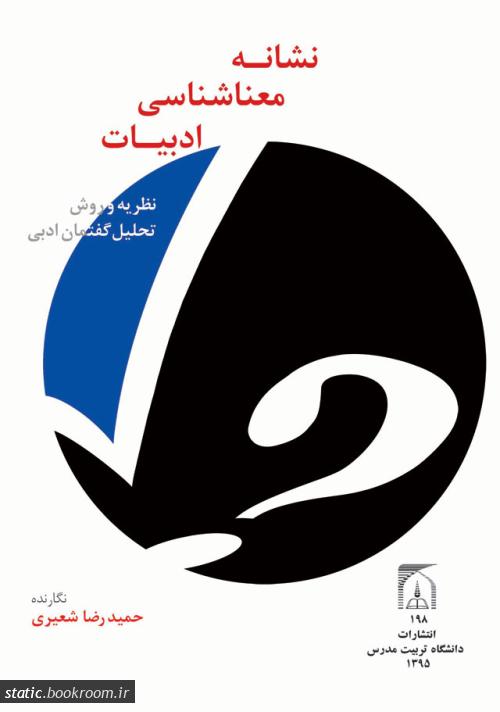 نشانه - معناشناسی ادبیات: نظریه و روش تحلیل گفتمان ادبی