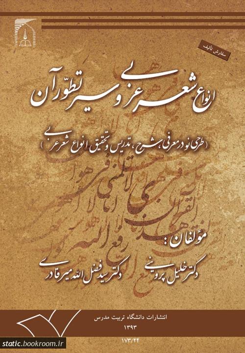 انواع شعر عربی و سیر تطور آن