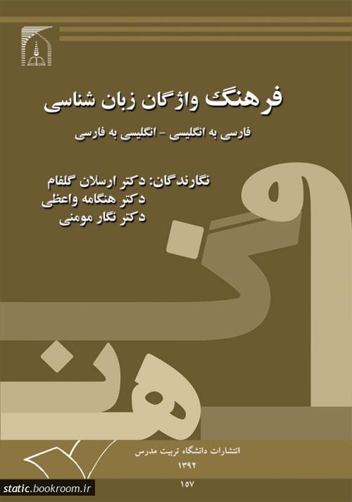 گزیده فرهنگ واژگان زبان شناسی: فارسی به انگلیسی - انگلیسی به فارسی