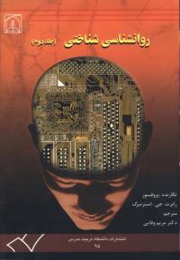 روانشناسی شناختی - جلد دوم