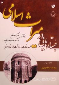 جستارهایی در میراث اسلامی (مجموعه مقالات، یادداشت ها، اسناد و متون): دفتر سوم (ویژه نامه مراغه)