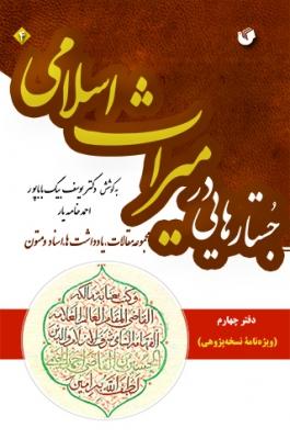 جستارهایی در میراث اسلامی (مجموعه مقالات، یادداشت ها، اسناد و متون): دفتر چهارم (ویژه نامه نسخه پژوهی)