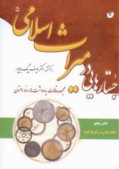 جستارهایی در میراث اسلامی (مجموعه مقالات، یادداشت ها، اسناد و متون): دفتر پنجم (گفتارهایی در تاریخ علم)