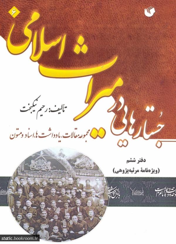 جستارهایی در میراث اسلامی (مجموعه مقالات، یادداشت ها، اسناد و متون): دفتر ششم (ویژه نامه مرثیه پژوهی)