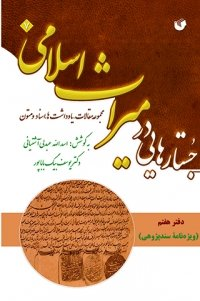 جستارهایی در میراث اسلامی (مجموعه مقالات، یادداشت ها، اسناد و متون): دفتر هفتم (ویژه نامه سند پژوهی)