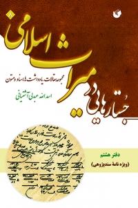 جستارهایی در میراث اسلامی (مجموعه مقالات، یادداشت ها، اسناد و متون): دفتر هشتم (ویژه نامه سند پژوهی)