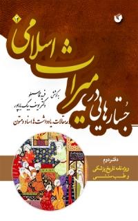 جستارهایی در میراث اسلامی (مجموعه مقالات، یادداشت ها، اسناد و متون): دفتر دوم (ویژه نامه تاریخ پزشکی و طب سنتی)