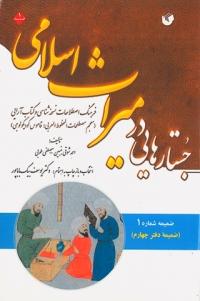 جستارهایی در میراث اسلامی (مجموعه مقالات، یادداشت ها، اسناد و متون): ضمیمه شماره 1 (فرهنگ اصطلاحات نسخه شناسی و کتاب آرایی)