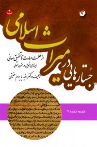 جستارهایی در میراث اسلامی (مجموعه مقالات، یادداشت ها، اسناد و متون): ضمیمه شماره 3 (از ظلمت عبارت تا تحقیق معانی)