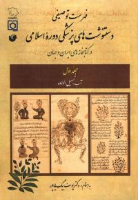 فهرست توصیفی دستنوشت های پزشکی دوره اسلامی در کتابخانه های ایران و جهان (دوره شش جلدی)