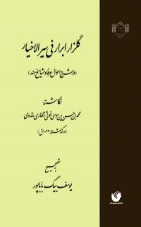 گلزار ابرار سیر الاخیار در شرح احوال عرفا و مشایخ هند