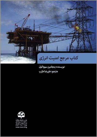 کتاب مرجع امنیت انرژی