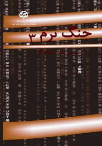 جنگ نرم - جلد سوم: نبرد در عصر اطلاعات