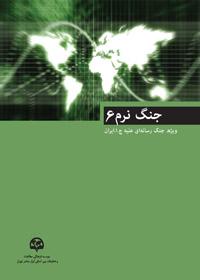 جنگ نرم - جلد ششم: ویژه جنگ رسانه ای علیه جمهوری اسلامی ایران