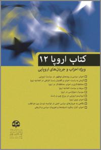کتاب اروپا - جلد دوازدهم: ویژه احزاب و جریان های اروپایی