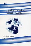 مقدمه ای بر تحلیل نظام های جهانی