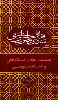 مبادی و اصول فقه حکومتی - جلد سوم: نسبت احکام و قوانین حکومتی با احکام الهی