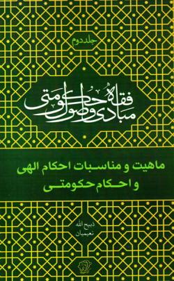 مبادی و اصول فقه حکومتی - جلد دوم: ماهیت و مناسبات احکام الهی و احکام حکومتی