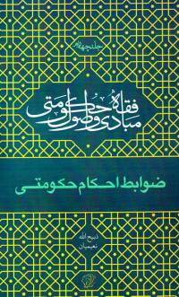 مبادی و اصول فقه حکومتی - جلد چهارم: ضوابط احکام حکومتی