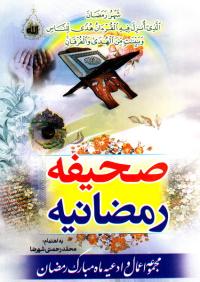 صحیفه رمضانیه: مجموعه اعمال و ادعیه ماه مبارک رمضان