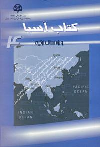 کتاب آسیا - جلد چهارم: ویژه مسائل ترکیه
