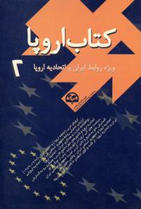 کتاب اروپا - جلد دوم: ویژه روابط ایران و اتحادیه اروپا