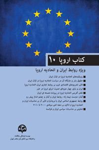 کتاب اروپا - جلد دهم: ویژه روابط ایران و اتحادیه اروپا