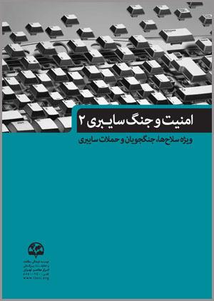 امنیت و جنگ سایبری - جلد دوم: ویژه سلاح ها، جنگجویان و حملات سایبری