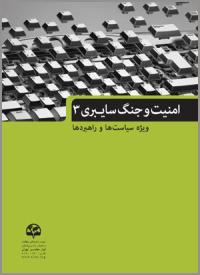 امنیت و جنگ سایبری - جلد سوم: ویژه سیاست ها و راهبردها