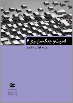امنیت و جنگ سایبری - جلد چهارم: ویژه قوانین سایبری