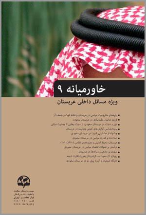 کتاب خاورمیانه - جلد نهم: ویژه مسائل داخلی عربستان