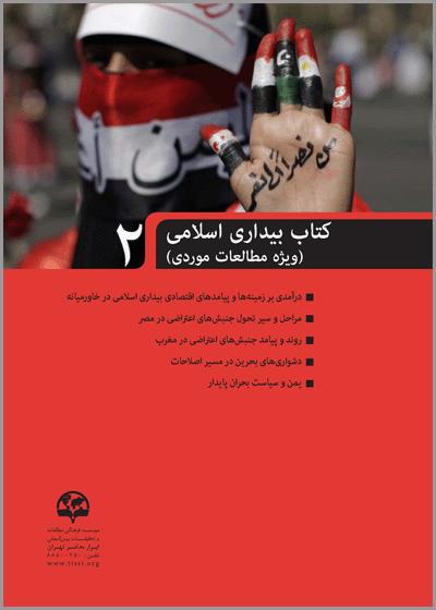 کتاب بیداری اسلامی - جلد دوم: ویژه مطالعات موردی