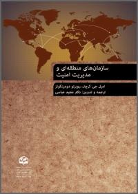 سازمان های منطقه ای و مدیریت امنیت