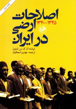 اصلاحات ارضی در ایران 1345 - 1340