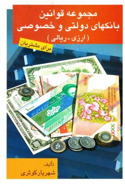 مجموعه قوانین بانکهای دولتی و خصوصی برای مشتریان (ارزی و ریالی)