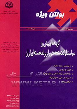 بولتن ویژه : گزینه های پیش رو: سیاست ایالات متحده در برابر برنامه هسته ای ایران