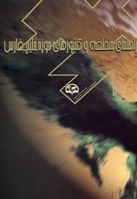 راهنمای منطقه و کشورهای حوزه خلیج فارس