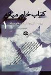 کتاب خاورمیانه - جلد اول: ویژه مسائل و چالش های خاورمیانه