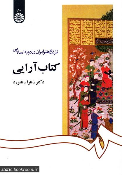 تاریخ هنر ایران در دوره اسلامی : کتاب آرایی