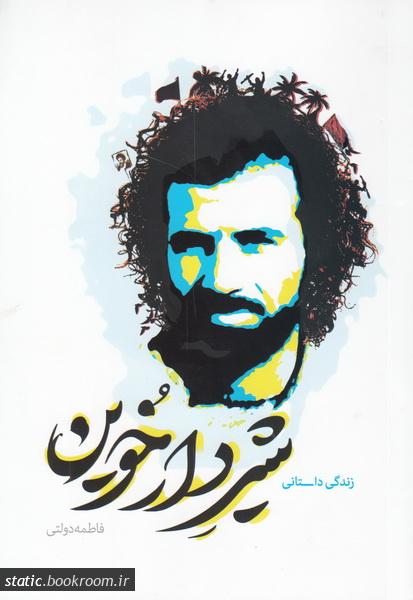 شیر دار خوین: خاطرت زندگی سردار شهید محمدجواد دل آذر
