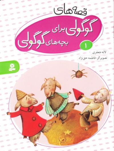 قصه های گوگولی برای بچه های گوگولی - جلد اول