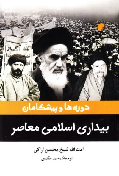 دوره ها و پیشگامان بیداری اسلامی معاصر