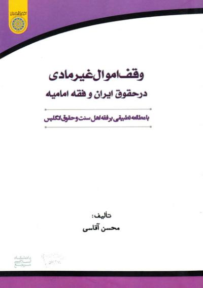 وقف اموال غیر مادی در حقوق ایران و فقه امامیه با مطالعه تطبیقی بر فقه اهل سنت و حقوق انگلیس
