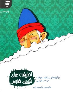 لطیفه های شیرین فارسی: برگزیده ای از لطایف طوایف در ادب فارسی