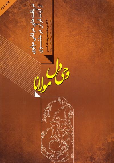 وحی دل مولانا: دریافت های عرفانی مولوی از آیات قرآن در مثنوی