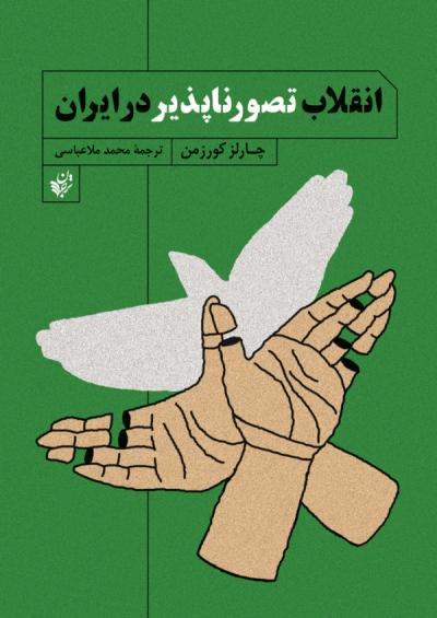 انقلاب تصور ناپذیر در ایران